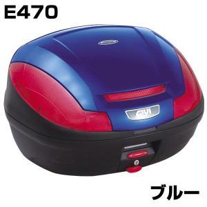 GIVI #68055 E470B529D モノロックケース【ブルー塗装】【47リットル】【汎用ベース付き】【ストップランプ無し】【ジビ ハードケース リアボックス|ridestyle