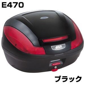 GIVI #68058 E470N902D モノロックケース【ブラック塗装】【47リットル】【汎用ベース付き】【ストップランプ無し】【ジビ ハードケース リアボック|ridestyle