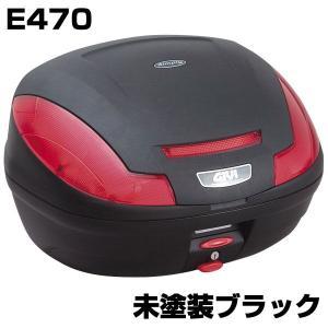 GIVI #68059 E470ND モノロックケース【未塗装ブラック】【47リットル】【汎用ベース付き】【ストップランプ無し】【ジビ ハードケース リアボックス バイク用】|ridestyle