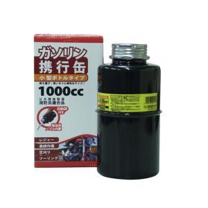 クロスヨーロッパ 1000ccガソリン携行缶【BT-1000】【消防法適合品・UN規格取得】|ridestyle