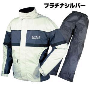 ROUGH&ROAD RR5238 グライドレインスーツ【ラフ&ロード バイク用 レインウエア レインスーツ RR-5238】|ridestyle