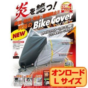 究極のバイクカバー ロードL【車体カバー オートバイカバー オートバイ用カバー】|ridestyle