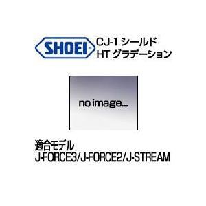 SHOEI CJ-1シールド HTグラデーション【ショウエイ純正シールド】【ショーエイ ジェットヘルメット用 CJ1 J-FORCE3用 J-STREAM用 ジェイフォース用】|ridestyle