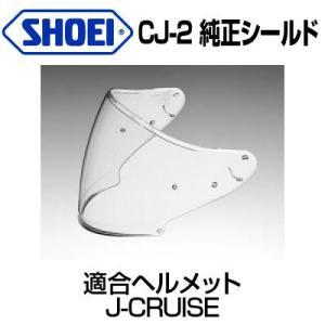SHOEI CJ-2 ピンロックシールド【ショウエイ純正シールド CJ2 ショーエイ】|ridestyle