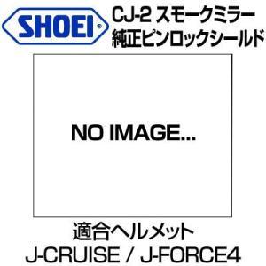SHOEI CJ-2 純正ピンロックミラーシールド【メロースモークベース】【ショウエイ純正シールド CJ2 ショーエイ】|ridestyle