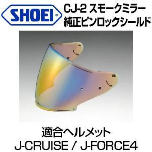 SHOEI CJ-2 純正ピンロックミラーシールド【スモークベース】【ショウエイ純正シールド CJ2 ショーエイ】|ridestyle
