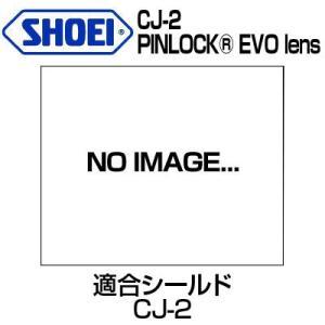 SHOEI CJ-2 PINLOCK EVO lens (1枚入)【CJ-2シールド専用 ピンロックシート】|ridestyle