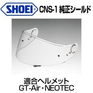 SHOEI CNS-1 ピンロックシールド【ショウエイ純正シールド】【CNS1 ショーエイ GT-Air NEOTEC】|ridestyle