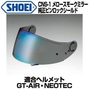 SHOEI CNS-1 純正ピンロックミラーシールド【メロースモークベース】【ショウエイ CNS1 ショーエイ GT-Air NEOTEC】|ridestyle
