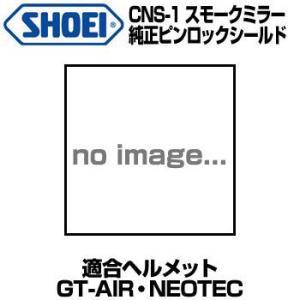 SHOEI CNS-1 純正ピンロックミラーシールド【スモークベース】【ショウエイ CNS1 ショーエイ GT-Air NEOTEC】|ridestyle