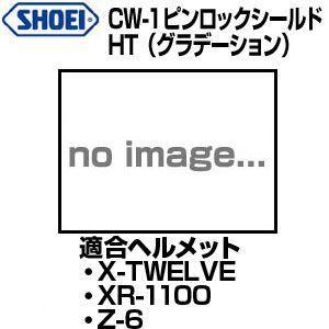 SHOEI CW-1 ピンロックシールド HTグラデーション【ショウエイ純正シールド】【CW1 ショーエイ X-12 XR-1100 Z-6 QWEST ピンロック】|ridestyle