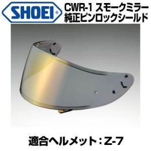 SHOEI CWR-1 純正ピンロックミラーシールド【スモークベース】【ショウエイ CWR1 ショーエイ Z-7】|ridestyle