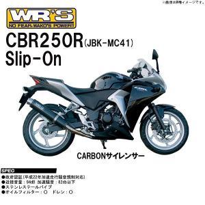 WR's #0-40-BC1205JM カーボン スリップオンサイレンサー (JMCA認定) CBR250R(-'13)※JBK-MC41【ダブルアールズ】|ridestyle