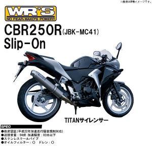 WR's #0-40-BT1205JM チタン スリップオンサイレンサー (JMCA認定) CBR250R(-'13)※JBK-MC41【ダブルアールズ】|ridestyle