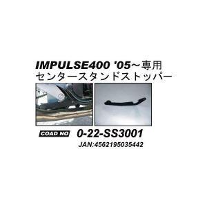 ZNIC #0-22-SS3001 センタースタンドストッパー IMPULSE400('05年式以降-)【ジニック】|ridestyle
