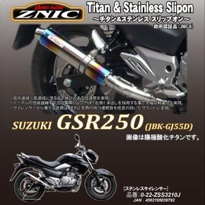 ZNIC #0-22-ZSS3210J ステンレスサイレンサーリアエキゾースト 政府認証(JMCA) GSR250【ジニック】|ridestyle