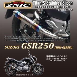 ZNIC #0-22-ZST3210J チタンサイレンサーリアエキゾースト 政府認証(JMCA) GSR250【ジニック】|ridestyle