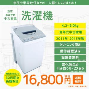 【中古】 おまかせ洗濯機 全自動 洗濯機 縦型 分解洗浄済み 品質 お買得 一人暮らし 単身向け 【2011年製〜2015年製】 【4.2kg〜6.0kg】新生活 家電 送料無料の画像