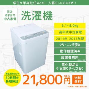 【中古】 洗濯機 当店おまかせ 【2011年製〜2015年製】 【6.1kg〜8.0kg】 全自動 ...