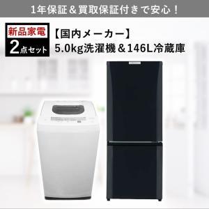 家電セット 一人暮らし 新品 2点セット 冷蔵庫 MITSUBISHI 146L 洗濯機 HITAC...