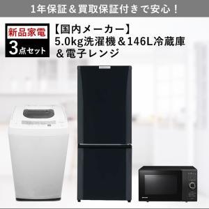 家電セット 一人暮らし 新品 3点セット 冷蔵庫 洗濯機 レンジ MITSUBISHI 146L H...