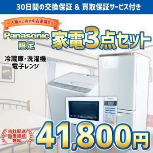パナソニック Panasonic 限定 中古 家電 セット 3点 冷蔵庫 洗濯機 オーブンレンジ【2...