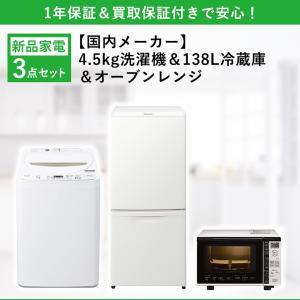 家電セット 一人暮らし 新品 3点セット 冷蔵庫 洗濯機 オーブン Panasonic SHARP ...