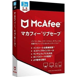 マカフィー リブセーフ 最新版 (台数無制限/3年用) ウィルス対策 セキュリティソフト 何台でもインストール可能 [パッケージ版] Win/Mac|riftencom