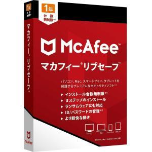 マカフィー リブセーフ 最新版 (台数無制限/1年用) ウィルス対策 セキュリティソフト 何台でもインストール可能 [パッケージ版]|riftencom