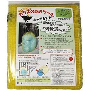 きいろいカラスのあみちゃん カラス対策ネット かぶせるタイプ Lサイズ(45L) riftencom