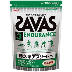 明治 ザバス(SAVAS) タイプ3エンデュランス ソイプロテイン+マルトデキストリン バニラ味 【55回分】 1155g|riftencom