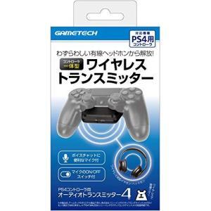 PS4コントローラ用Bluetoothトランスミッター『オーディオトランスミッター4』 - PS4|riftencom