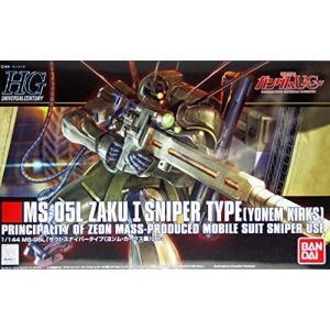 HGUC 機動戦士ガンダムUC MS-05L ザクI・スナイパータイプ(ヨンム・カークス機)1/144スケール 色分け済みプラモデル riftencom
