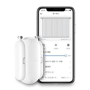 SwitchBot カーテン 自動 開閉 スイッチボット スマートホーム アレクサ - Google Home IFTTT イフト Siri LINE|riftencom