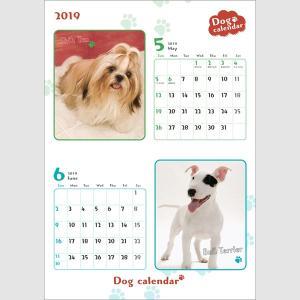 犬好きのためのカレンダー【Aタイプ】A4サイズ rig4
