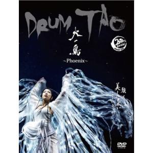 DRUM TAO 火ノ鳥 〜Phoenix〜 ドラムタオ 和太鼓