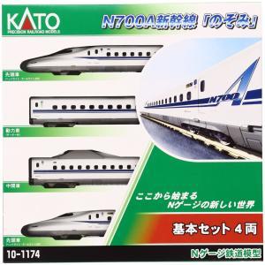 KATO Nゲージ N700A のぞみ 基本 4両セット 10-1174 鉄道模型 電車