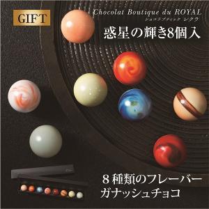 チョコレート チョコ バレンタイン 惑星の輝き 8個入 /ショコラブティック レクラ ご褒美チョコ プレゼント お祝|rihga