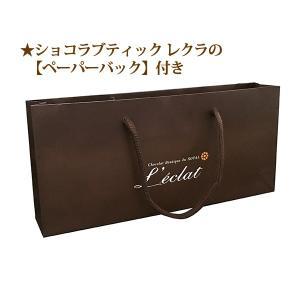 チョコレート チョコ バレンタイン 惑星の輝き 8個入 /ショコラブティック レクラ ご褒美チョコ プレゼント お祝|rihga|05
