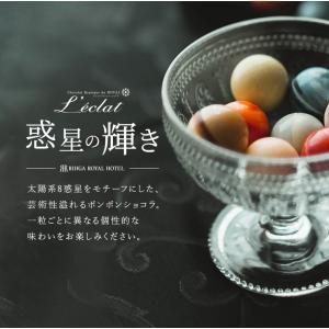 チョコレート チョコ バレンタイン 惑星の輝き 8個入 /ショコラブティック レクラ ご褒美チョコ プレゼント お祝|rihga|06
