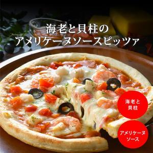 セール 20%off ピザ 海老と貝柱のアメリケーヌソースピッツァ(冷凍便)  リーガロイヤルホテル チーズ エビ 貝柱