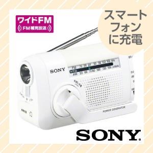 FM AM 手回し充電 ポータブルラジオ ソフトライト搭載 ワイドFM対応 ホワイト ICF-B09W 防災 防災グッズSONY ソニー|rijapan