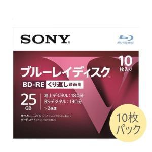 ブルーレイディスク 繰り返し録画用 10枚パック BD-RE 25GB 1層 10BNE1VLPS2 SONY ソニー|rijapan