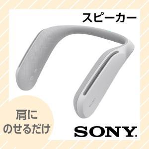 ウェアラブルネックスピーカー SRS-WS1 SONY ソニー|rijapan