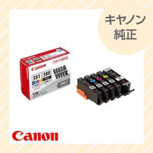 CANON キヤノン 純正 インクタンク BCI-381s(BK/C/M/Y)+ BCI-380s 5色マルチパック 小容量 BCI-381S+380S/5MP|rijapan