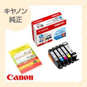 CANON キヤノン 純正 インクタンク BCI-371XL(BK/C/M/Y)+ インクタンク BCI-370XL 5色マルチパック 大容量 BCI-371XL+370XL/5MPV|rijapan