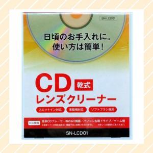 TSUTAYAオリジナル  CD乾式レンズクリーナー SN-LCD01  【○メール便可】|rijapan