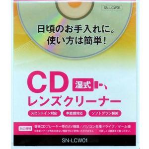 TSUTAYAオリジナル CD湿式レンズクリーナー SN-LCW01  【○メール便可】|rijapan