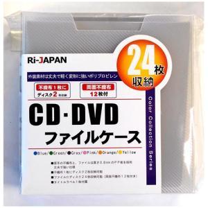 ディスクファイルケース 24枚収納 グレー 在庫処分 DFC-24GY RIJAPAN|rijapan