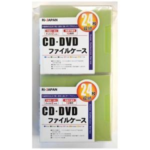 在庫処分 ディスクファイルケース 24枚収納 2個セット グリーン DFC-24GR2 RIJAPAN|rijapan